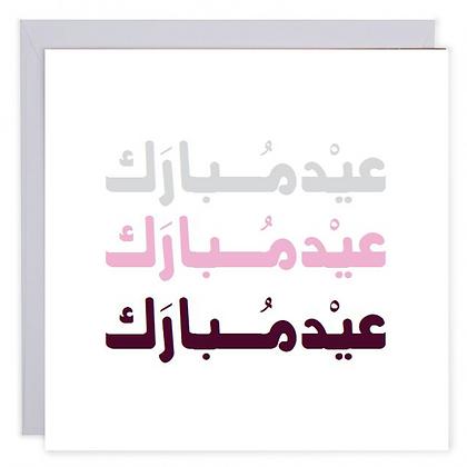 Eid Modern