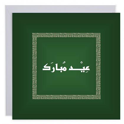 Eid Mubarak Green
