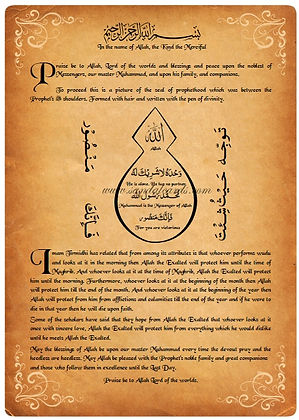 Seal of Prophethood English