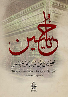 Imam Husayn Poster.jpg