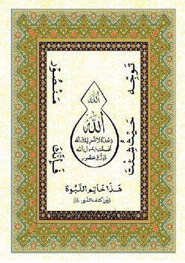 Seal of Prophethood Poster