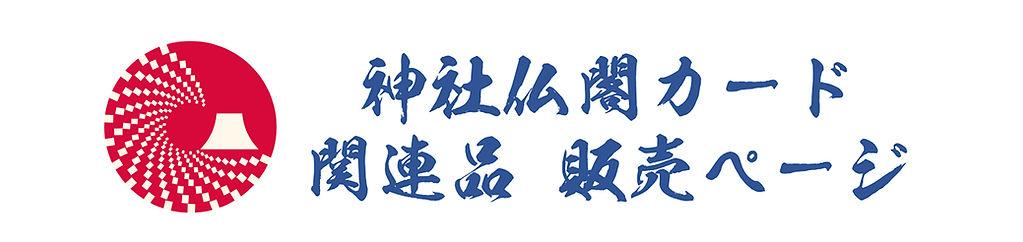 S2_販売ロゴ.jpg