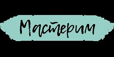 logo work shop в кривых(green) (2).png