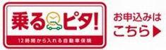 乗るピタロゴ215X68.jpg