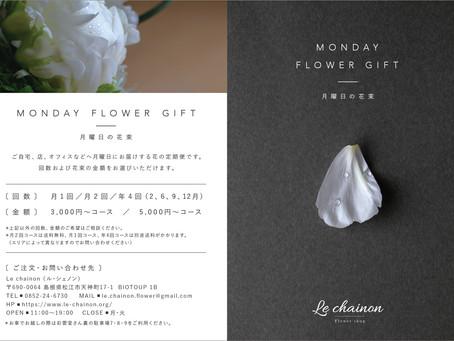 MONDAY FLOWER GIFT...月曜日の花束...