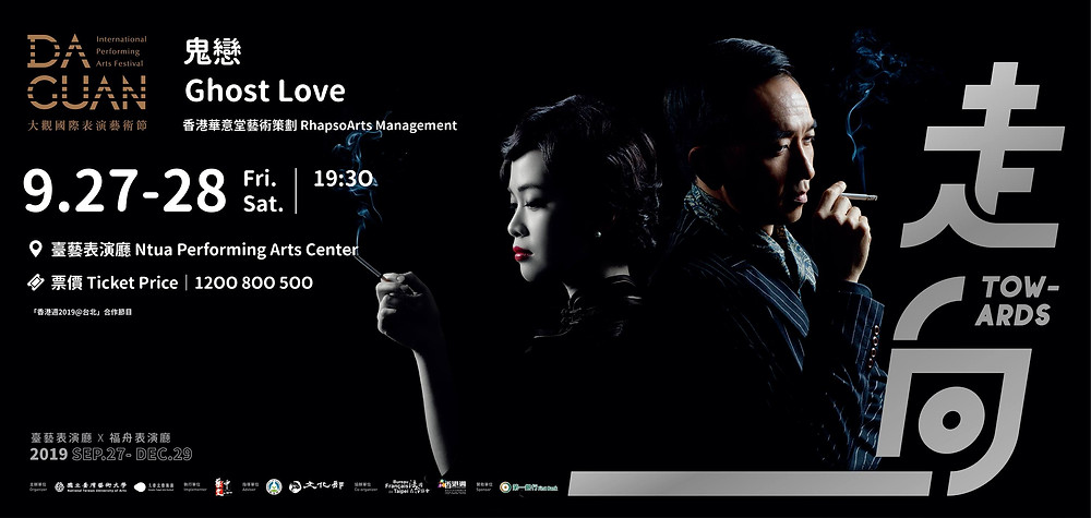 Ghost Love 9.27-28 in Ntua Perf. Arts Center