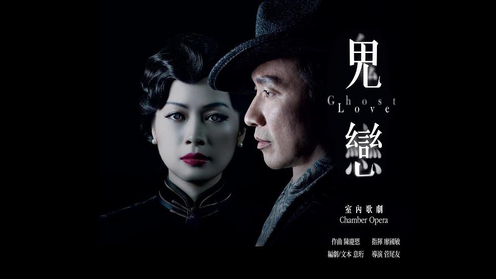 Ghost Love - chamber opera