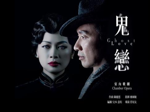 Ghost Love - Taipei premiere