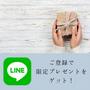 LINEにご登録で限定動画を無料プレゼント!