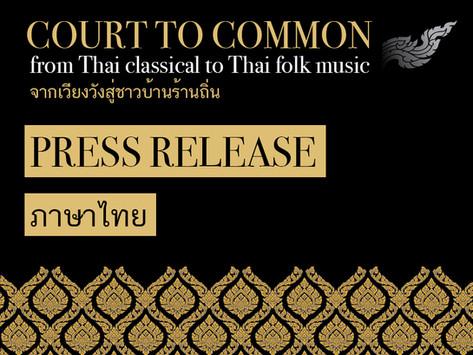 """""""จากเวียงวังสู่ชาวบ้านร้านถิ่น"""" (Court to Common: from Thai classical to Thai folk music)"""
