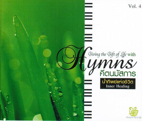 Hymn Vol. 4