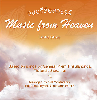 Music from Heaven