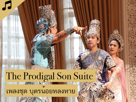 The Prodigal Son Suite (MUSIC)