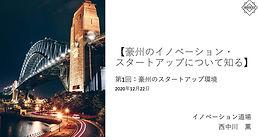 22.12.2020 JETRO シドニー様ウェビナーにてWOMENCANFLY.COが登壇致しました。