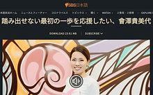 20/03/2021 SBS日本語放送様に取材いただきました。