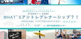 12.2019 WCF初イベント神戸にて開催!約60名の方々にお越し頂きありがとうございました。