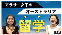 2.2021 アイエス留学坂本チカさんのyoutubeでお話させていただきました。