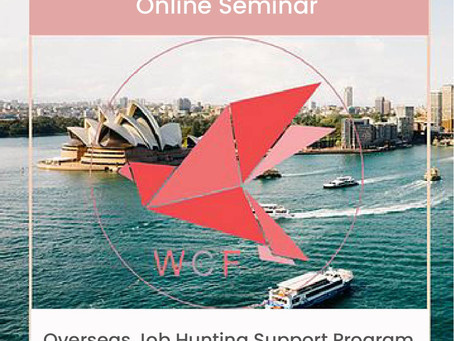 <Event Report>Online Seminar on Job Hunting Overseas (EN)