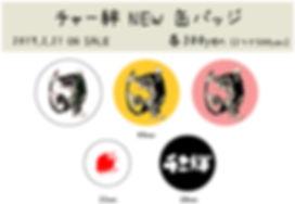 newbadge.jpg