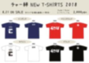 チャー絆 NEW T-SHIRTS