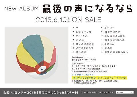 チャー絆 7th ALBUM「最後の声になるなら」