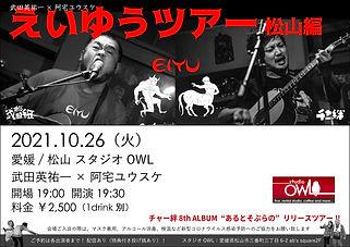 EIYU2021秋_松山.jpg