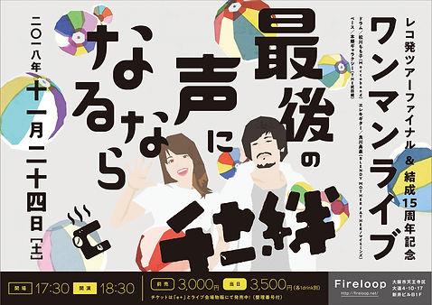 チャー絆 全国レコ発ツアーファイナル
