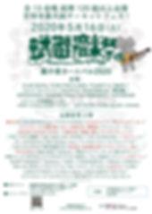 武蔵野音楽祭 蓮の音カーニバル2020