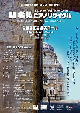 chirashi_fall2018.jpg
