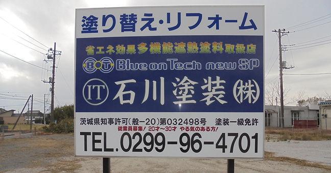 神栖市石川塗装株式会社