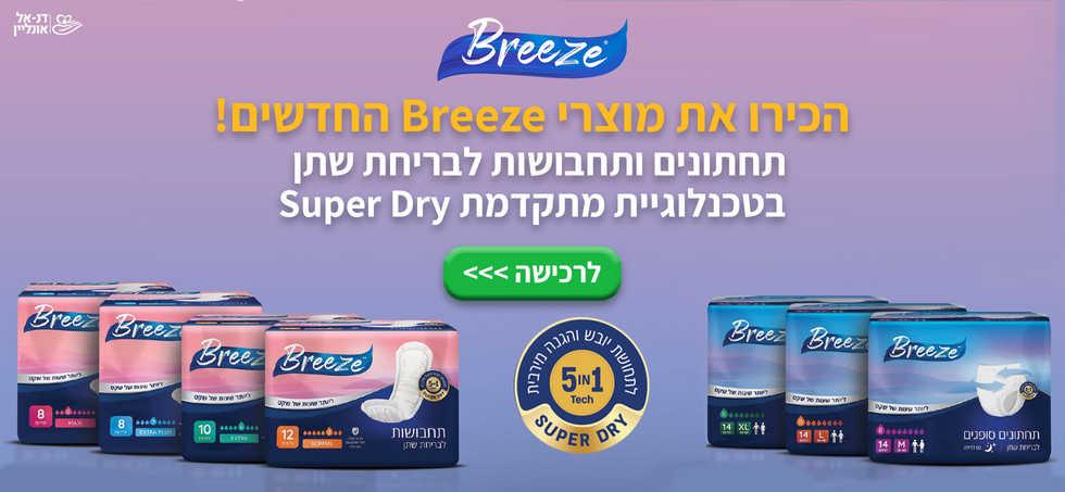 breeze bannerArtboard 1.jpg