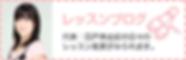 レッスンブログ・代表四戸美由紀の日々のレッスン風