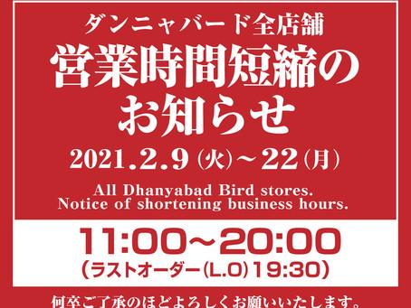 ダンニャバード全店舗営業時間短縮延長のお知らせ(2/9~22)