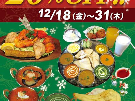 12/18(金)~31(木)のクリスマス期間メニュー全品20%OFF!!