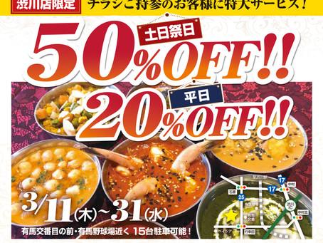 3月11日渋川店OPEN・渋川店限定メニュー全品50%~20%OFF!!