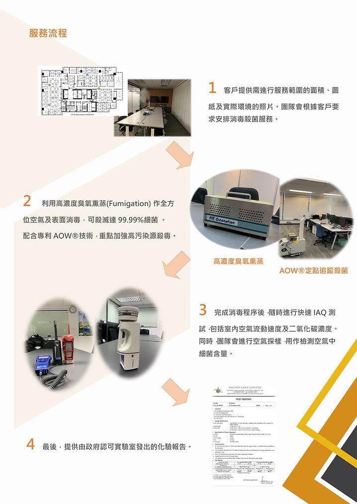 service brochure 2.jpg
