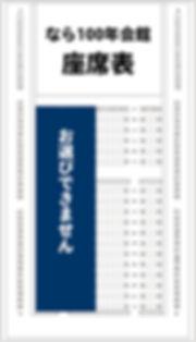 座席表web.jpg