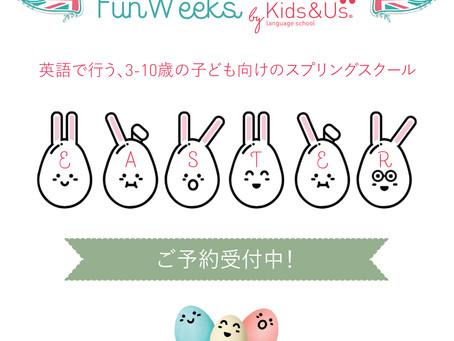 英語で「楽しい」がたくさん!Kids&Usのスプリングスクール☆