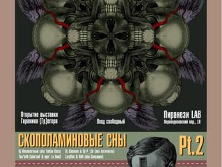 Открытие выставки Егора Гаранина SCOPOLAMINE DREAMS Pt.2
