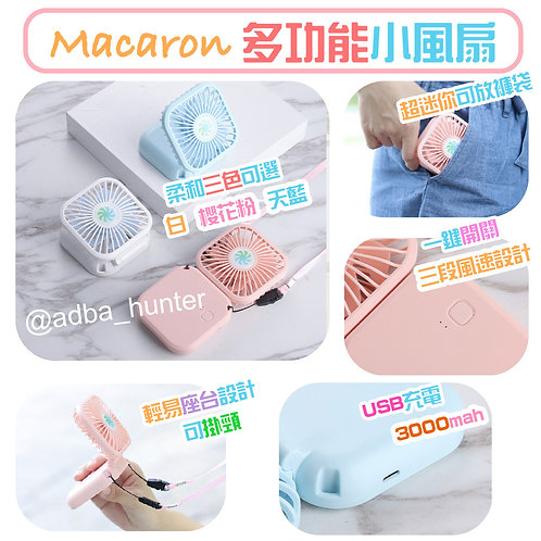 Macaron 多功能小風扇