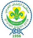 Muslim_Scout_Movement_in_Israel.jpg