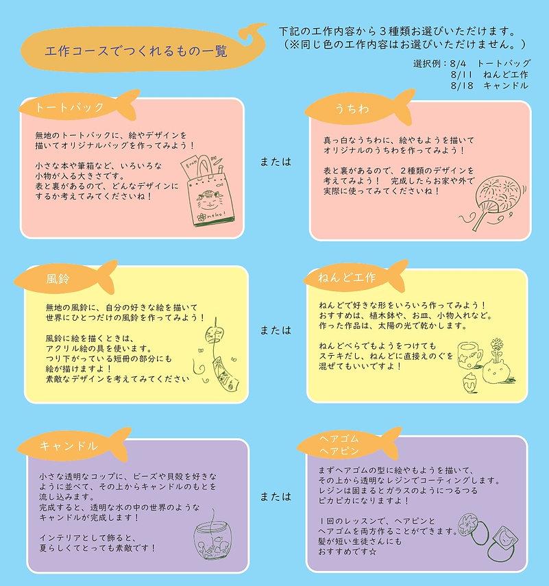 サマースクール2021 裏3_page-0001.jpg