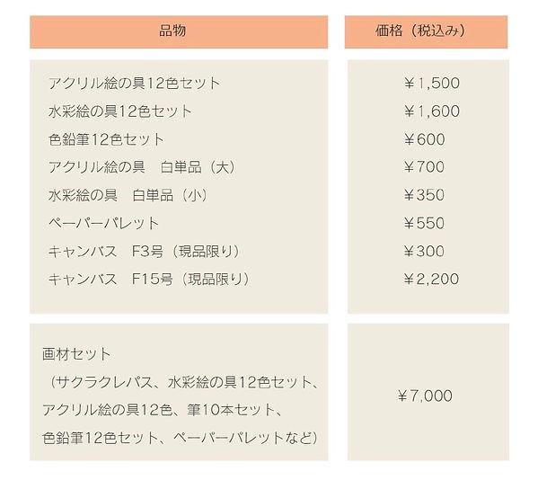 画材価格表.JPG