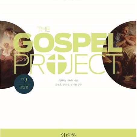 Do-Dream The G.P. The Gospel Project (신약 #1)
