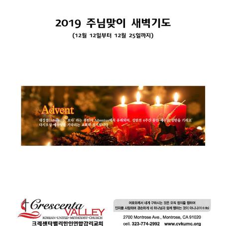 주님맞이 새벽기도 12월 12일(목) ~ 12월 25일(수)