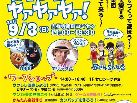 9/3吉祥寺南町コミセンイベント 「コミセン キチレコ ヤァヤァヤァ!」 楽しかったです!