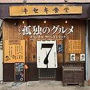 孤独S7ジャケ写.jpg
