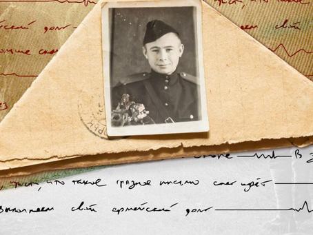 Федеральный проект «Связь поколений – история в письмах»