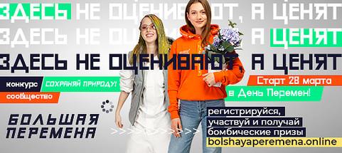 Сохраняй_Природу_510-228.jpg