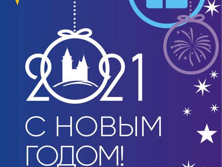 План онлайн-мероприятий, посвященных празднованию Нового 2021 года и Рождества Христова